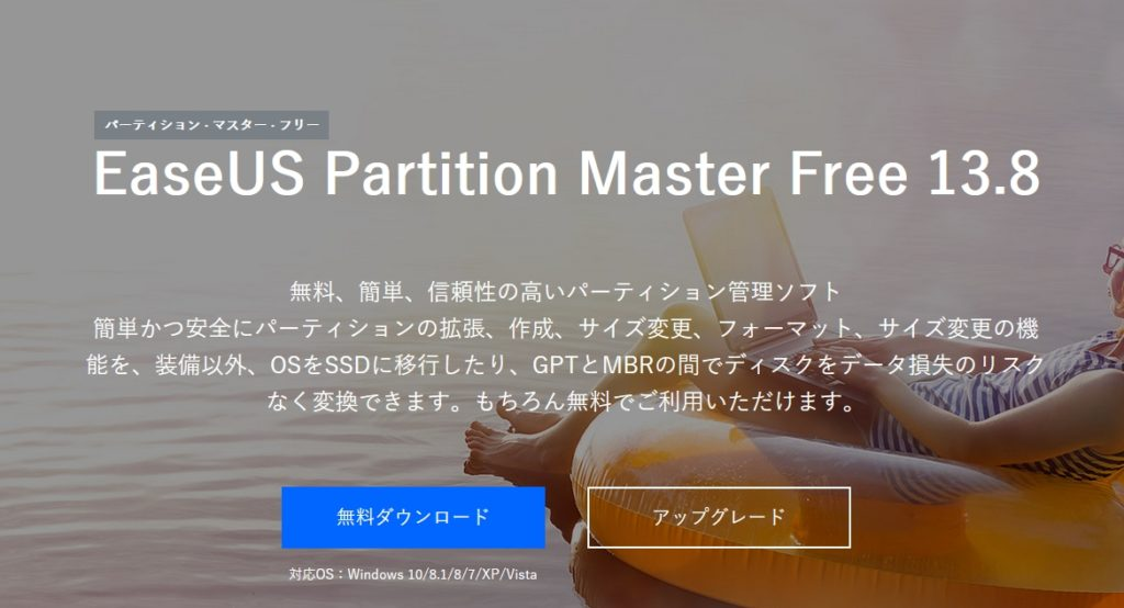 「EaseUS Partition Master Free」の基本的な使い方!パーティションの移動や拡張のさせ方!