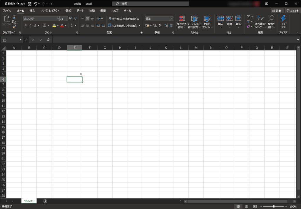 Officeのテーマと背景を変更して自分好みのカラーにカスタマイズする設定方法!