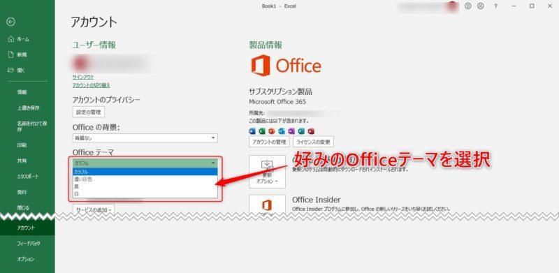 Officeのテーマの色を変更
