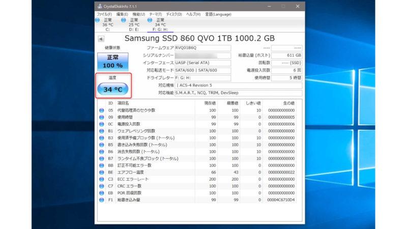 SumsungのSSD「2.5インチSSD 1TB 860QVO MZ-76Q1TB」の温度変化