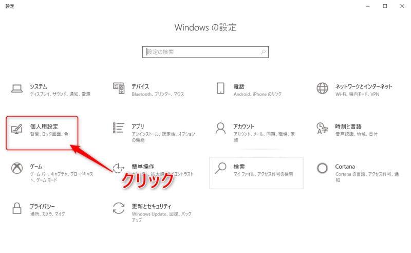 Windows10の個人用設定を表示させる
