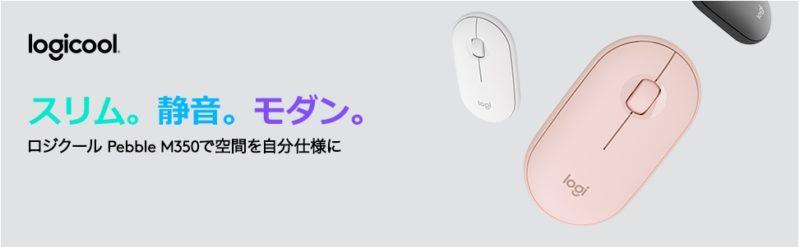 ロジクール ワイヤレスマウス Pebble M350RO