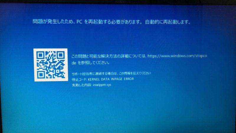クローンしたSSDからWindows10が正常に起動するか確認