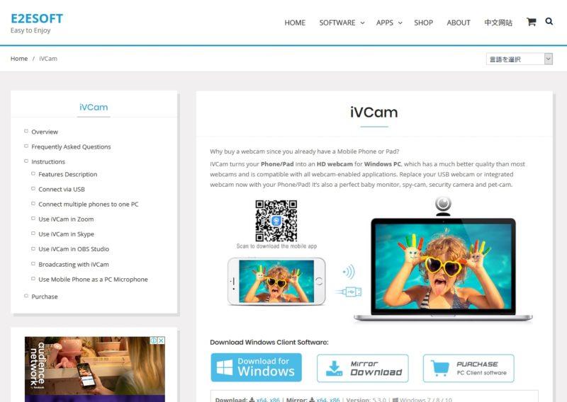 Windows用のiVCamアプリを公式サイトからダウンロード