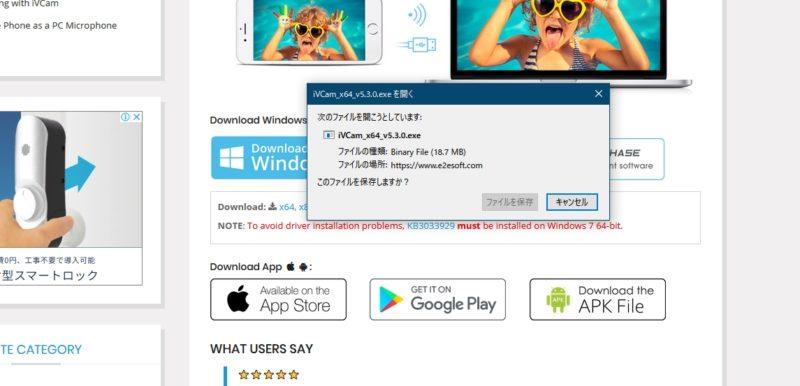 iVCamのWindows用アプリを公式サイトよりダウンロード