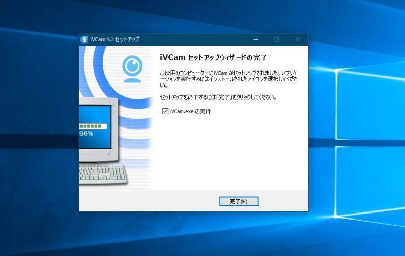 iVCamアプリをWindowsへインストール完了