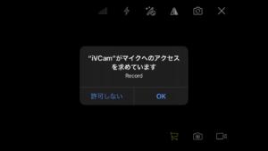 iVCamアプリを起動