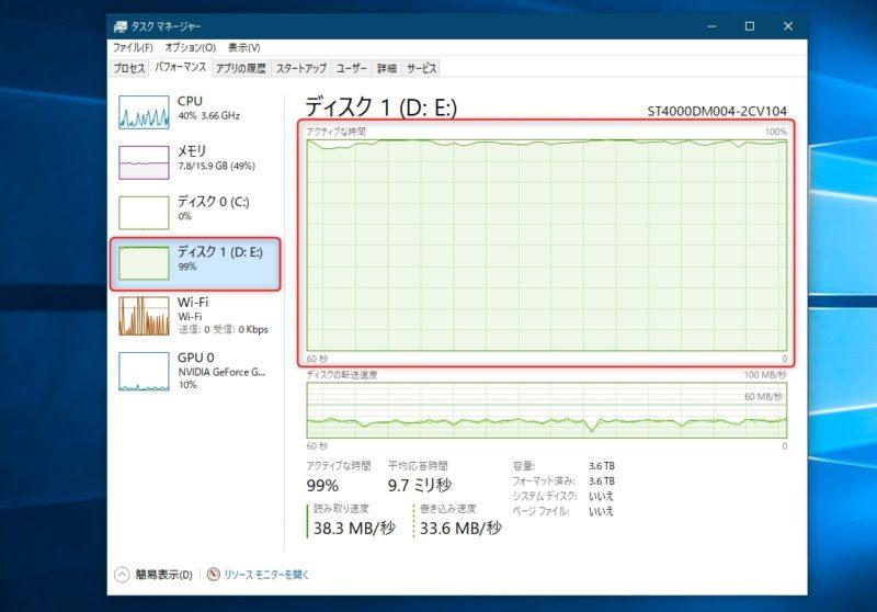タスクマネージャーでHDDが99%