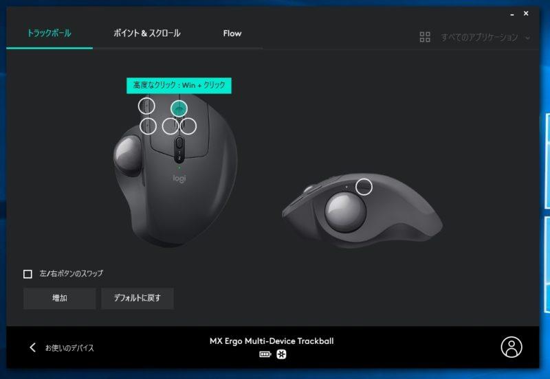 Logitech Optionsで「MX ERGO」ボタンの役割をカスタマイズしてさらに便利に