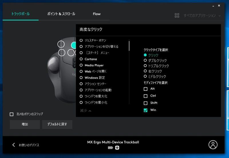 ホイールを押した時に動作する役割を、Windowsキーを押した状態に変更