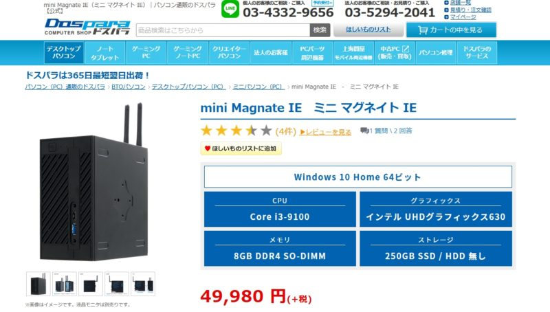 「mini Magnate IE SSDモデル」