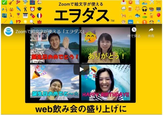 Webカメラの映像に絵文字を表示