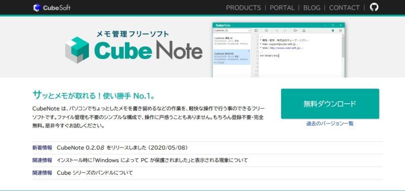 CubeNoteの公式サイト