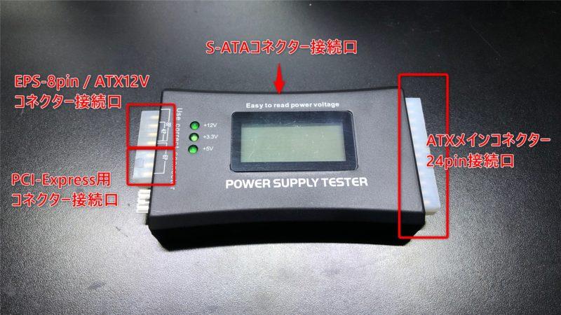 簡易電源テスターの使い方は簡単