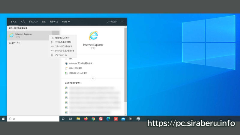 Windows10でInternet Explorer11を起動する方法
