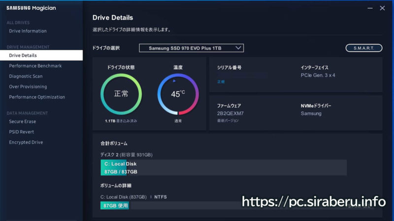 Samsung MagicianのDrive Details画面