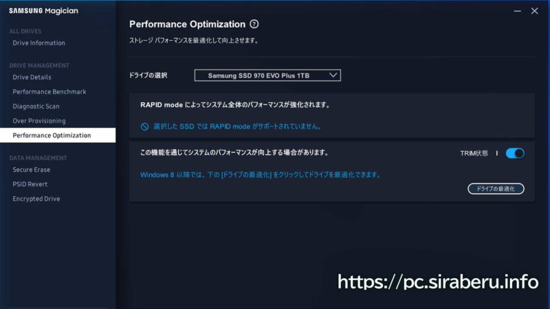 Samsung MagicianのPerformance Optimization画面