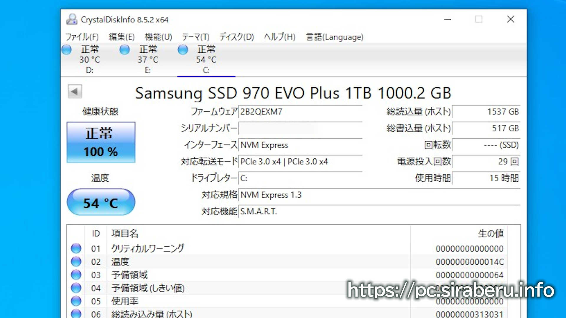 「Samsung 970 EVO Plus 1TB」のCrystalDiskInfoの情報