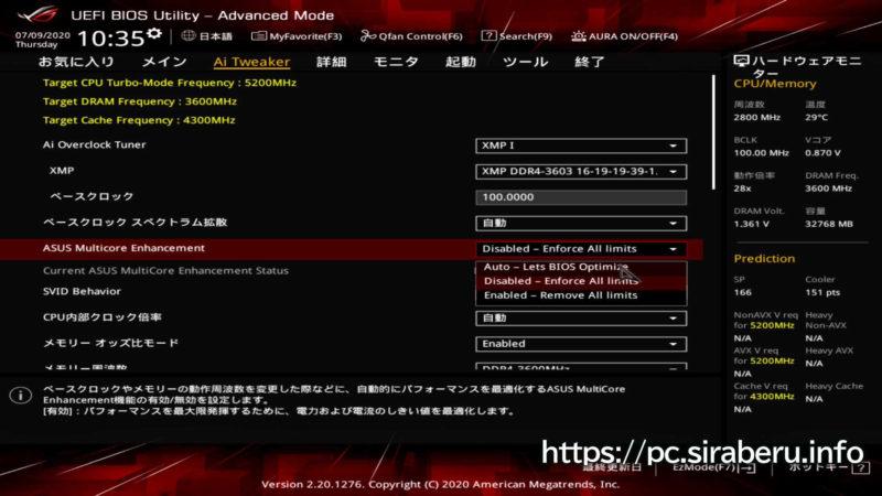 ASUS MultiCore EnhancementをDisabledに設定した場合