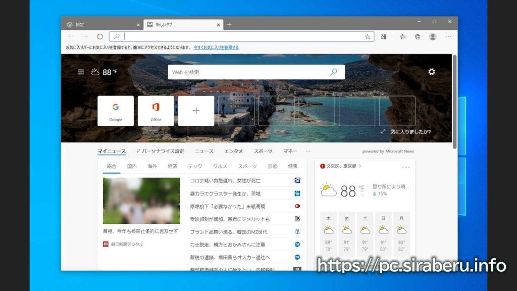 新Microsoft Edgeの既定の検索エンジンをGoogleやYahooに変更する方法!