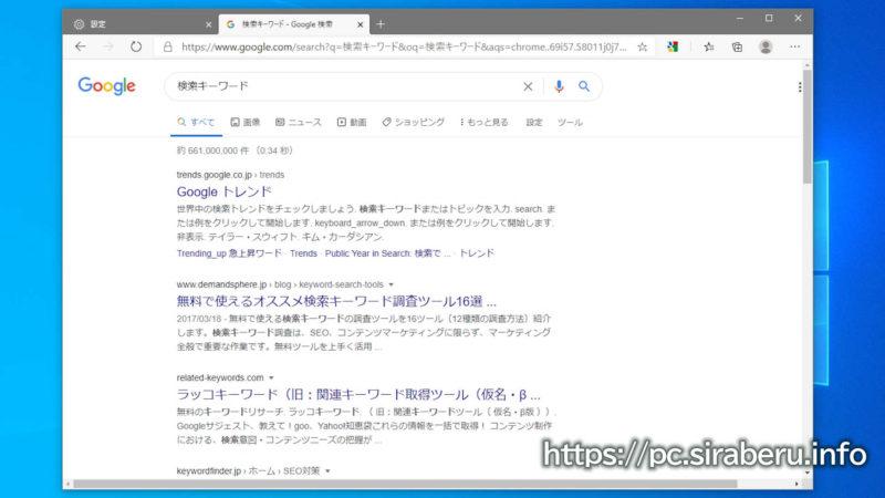 新Microsoft Edgeで目的の検索エンジンに変更されたか確認した結果