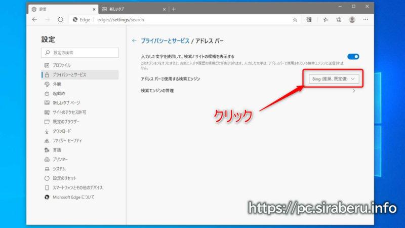 アドレスバーで使用する検索エンジンで「Google」や「Yahoo」を選択する