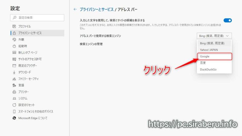 アドレスバーで使用する検索エンジンで「Google」や「Yahoo」を選択