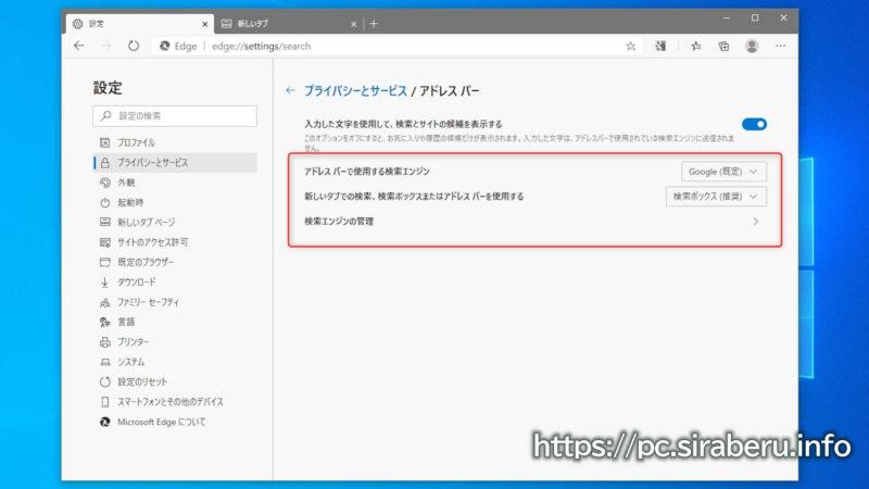 アドレスバーで使用する検索エンジンで「Google」や「Yahoo」に変更