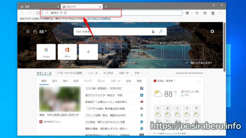 新Microsoft Edgeで目的の検索エンジンに変更されたか確認する