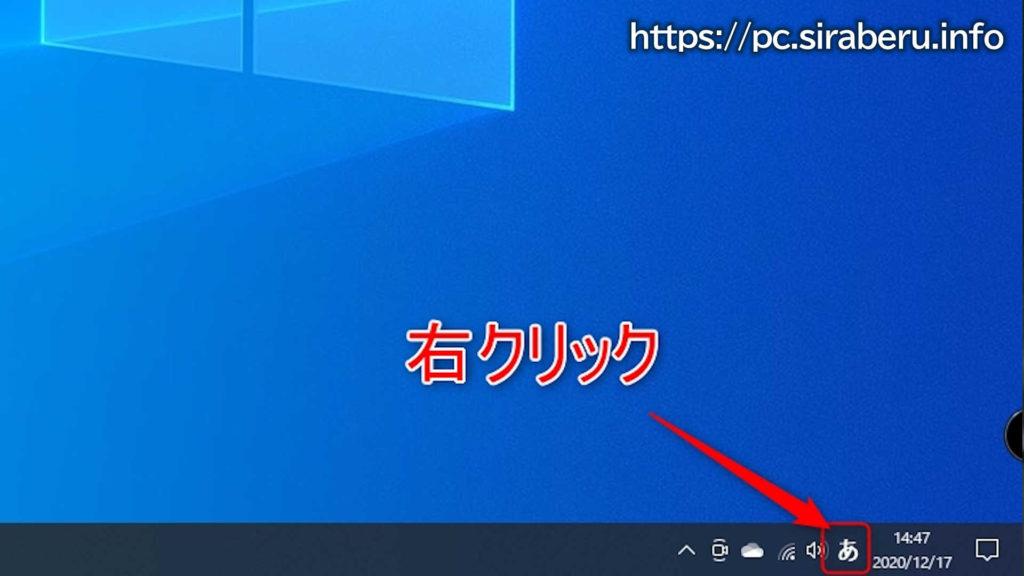 Windows10のIMEオプションを開く