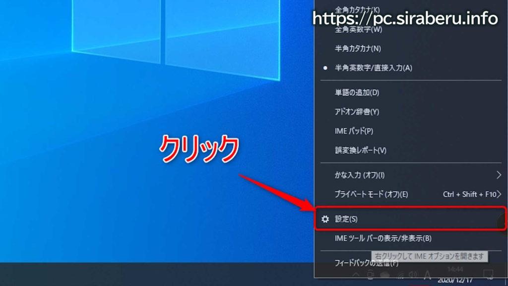 Microsoft IMEオプション