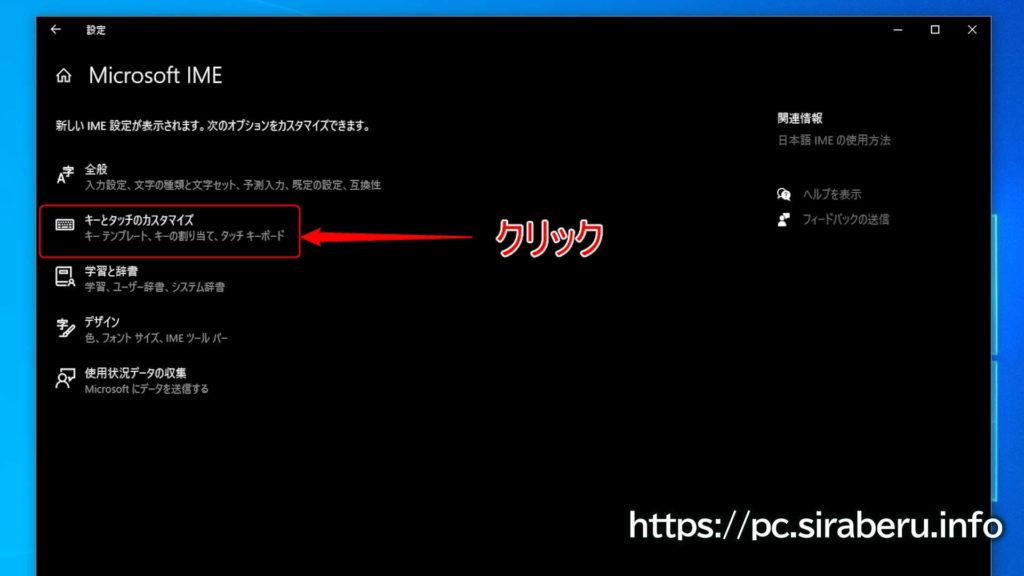 Microsoft IME設定画面