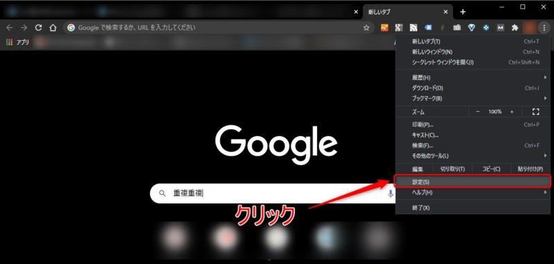 Chromeの設定を表示する