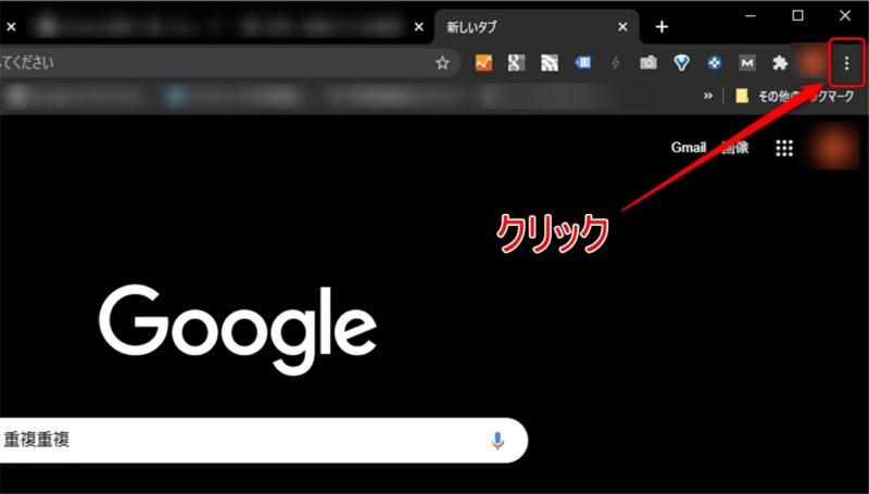 Google Chromeの設定メニューを表示する