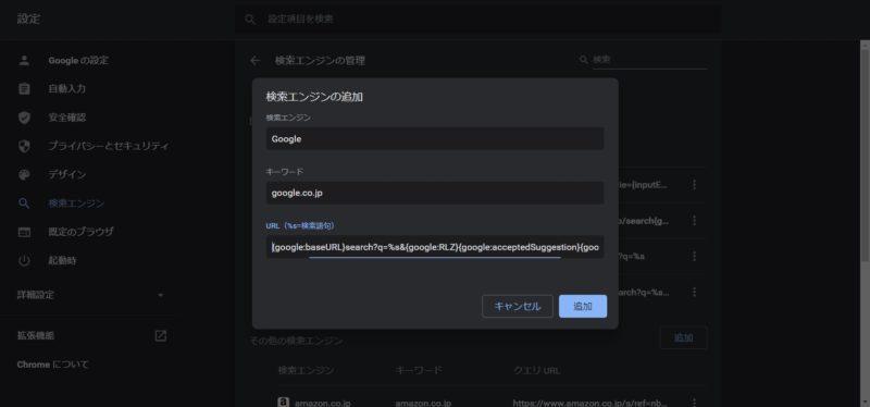 Chromeに検索エンジンを追加