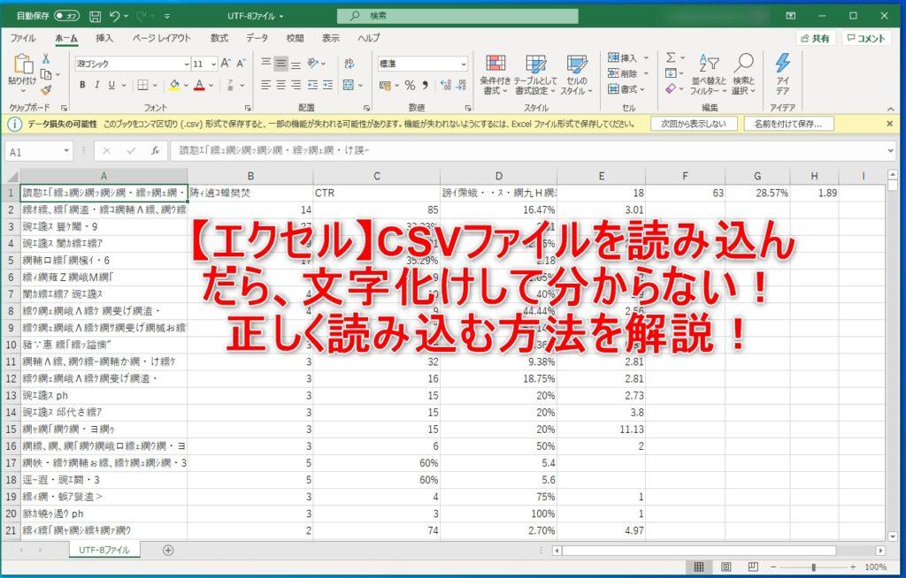 【エクセル】CSVファイルを読込んだら、文字化けして分からない!正しく読み込む方法を解説!