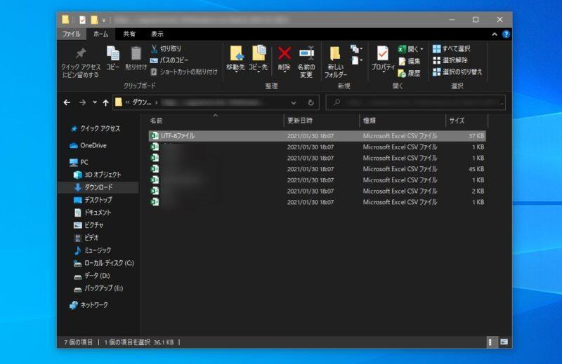 文字コードがShift-JIS以外のファイルを普通に読込むと文字化けする