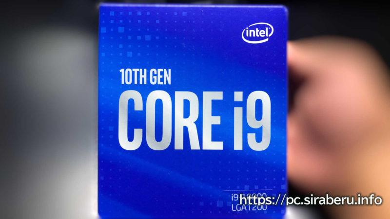 CPU 第10世代 Intel i9-10900