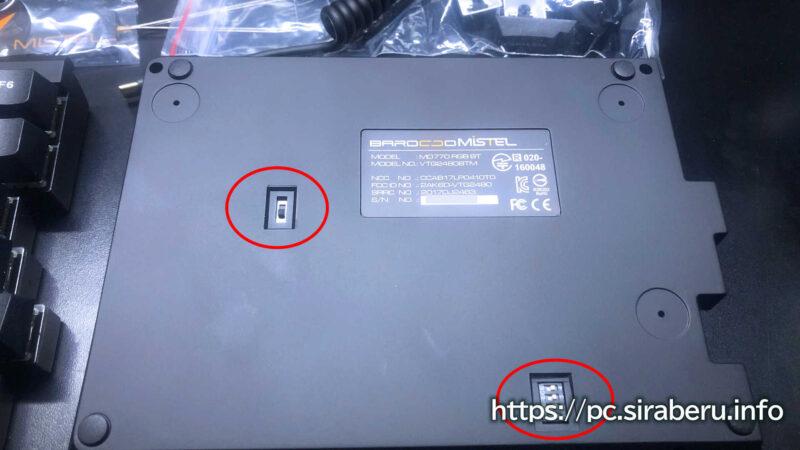 「Mistel BAROCCO MD770 RGB BT」の裏側