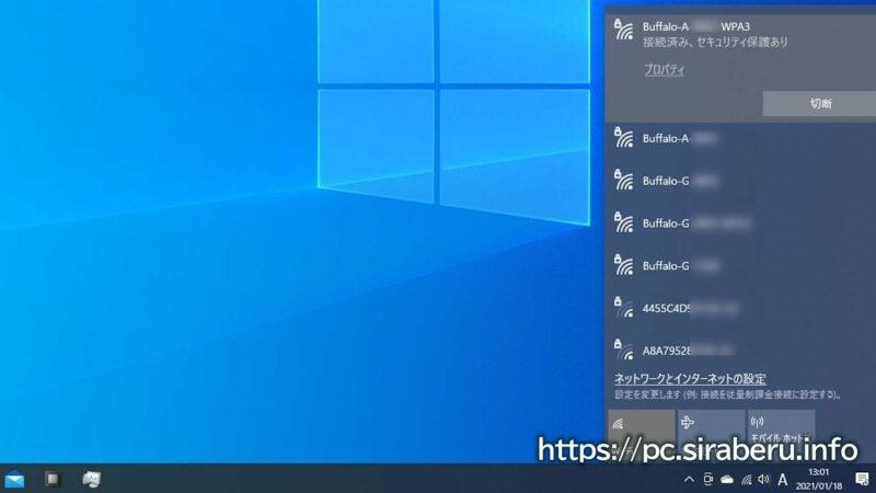 Windows10のWi-fi強度アイコン