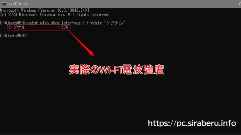 Windows10のコマンドプロンプトで電波強度を確認