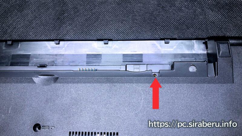 ノートパソコン(iiyama N750BU)のバッテリー箇所