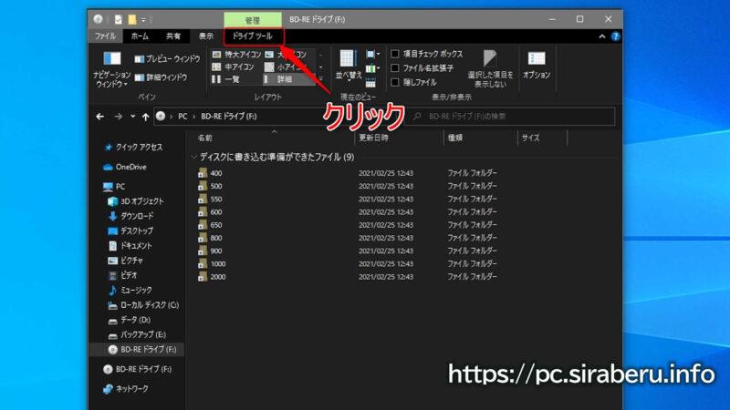 ディスクドライブを表示