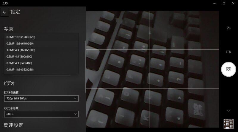 Webカメラ「wanco」の画質