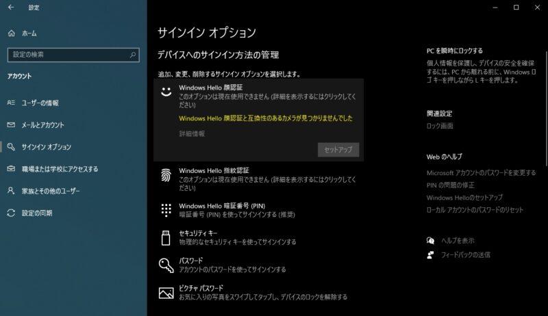 Windows10のHello顔認証に「wanco」は非対応
