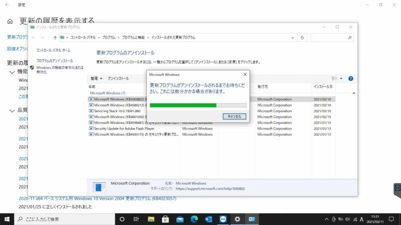 Windows10 バージョン202H/2004用更新プログラムKB5000802を削除