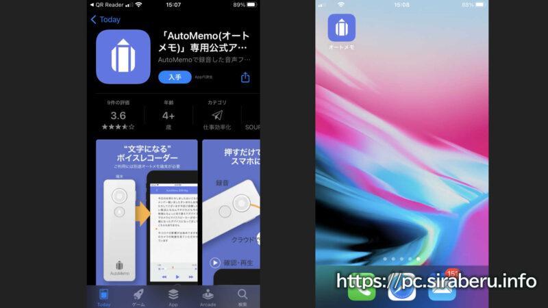 「AutoMemo(オートメモ)」のアプリをスマホにインストール