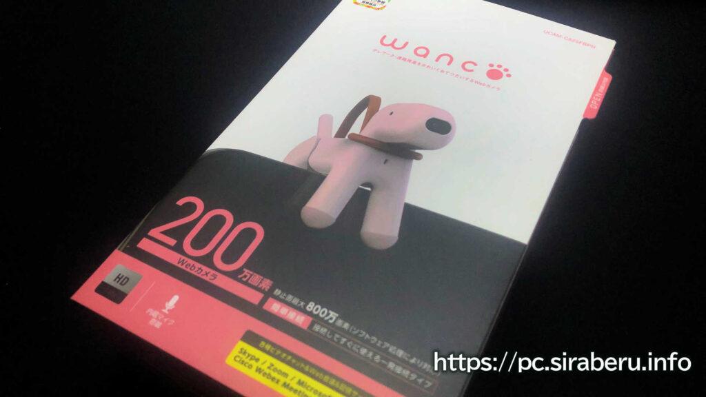 エレコムの犬型Webカメラ「wanco(わんこ)」のレビュー!見た目の可愛いさは最高!