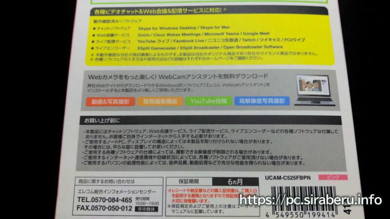 「wanco」UCAM-C525FBシリーズの対応ビデオチャットやWeb会議