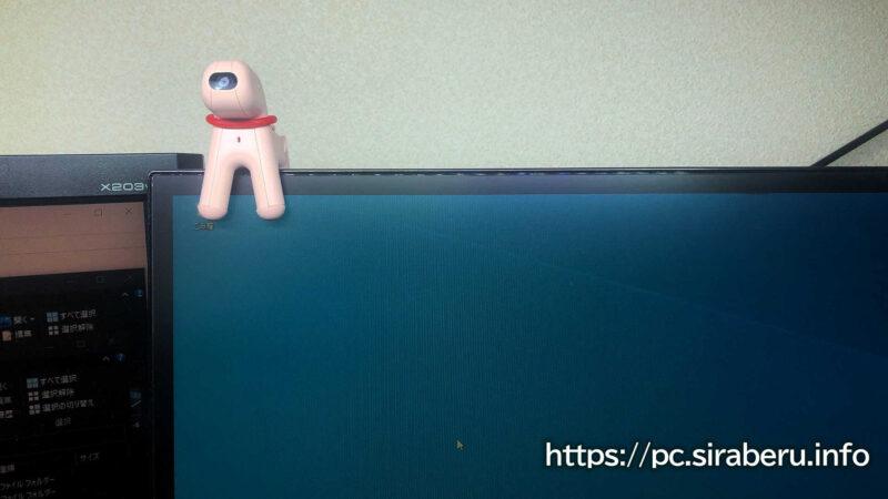 「wanco」の脚が液晶モニターの画面に被る